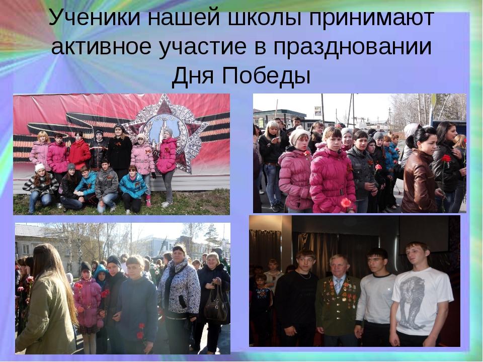 Ученики нашей школы принимают активное участие в праздновании Дня Победы