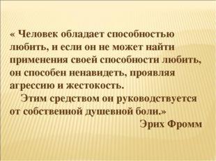 « Человек обладает способностью любить, и если он не может найти применения с
