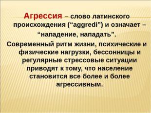 """Агрессия – слово латинского происхождения (""""aggredi"""") и означает – """"нападение"""
