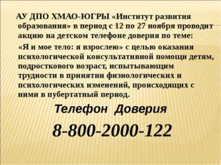 АУ ДПО ХМАО-ЮГРЫ «Институт развития образования» в период с 12 по 27 ноября