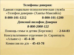 Телефоны доверия: Единая социально-психологическая служба «Телефон доверия» (