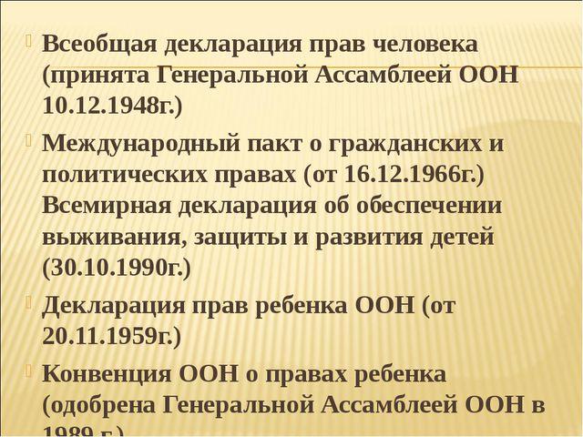Всеобщая декларация прав человека (принята Генеральной Ассамблеей ООН 10.12.1...