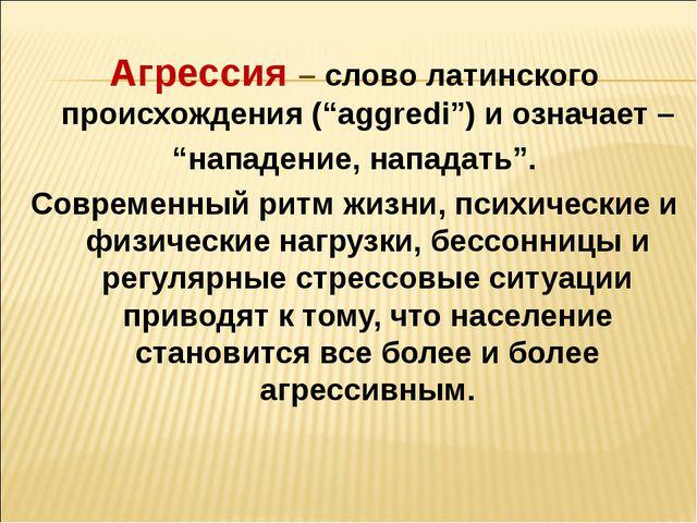 """Агрессия – слово латинского происхождения (""""aggredi"""") и означает – """"нападение..."""