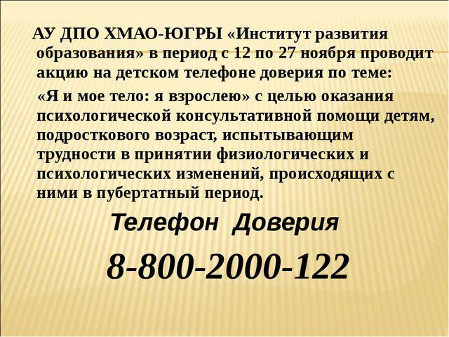 АУ ДПО ХМАО-ЮГРЫ «Институт развития образования» в период с 12 по 27 ноября...