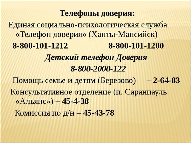 Телефоны доверия: Единая социально-психологическая служба «Телефон доверия» (...