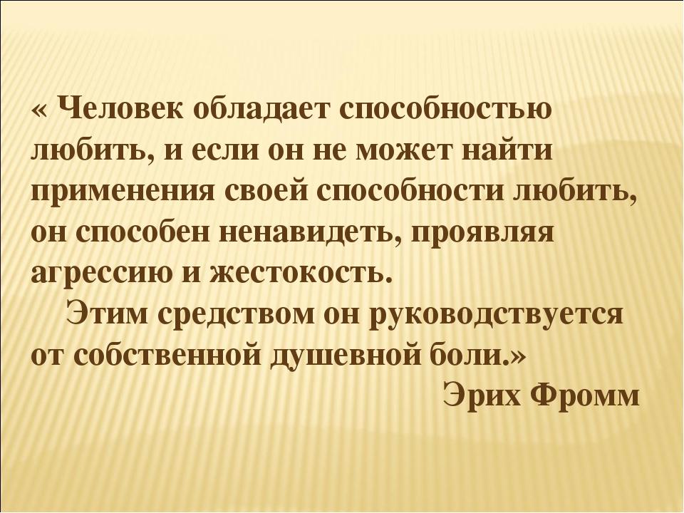 « Человек обладает способностью любить, и если он не может найти применения с...