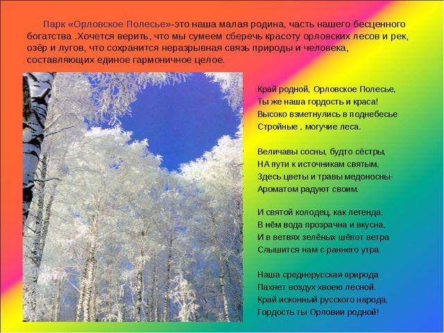Парк «Орловское Полесье»-это наша малая родина, часть нашего бесценного бога...