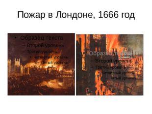 Пожар в Лондоне, 1666 год