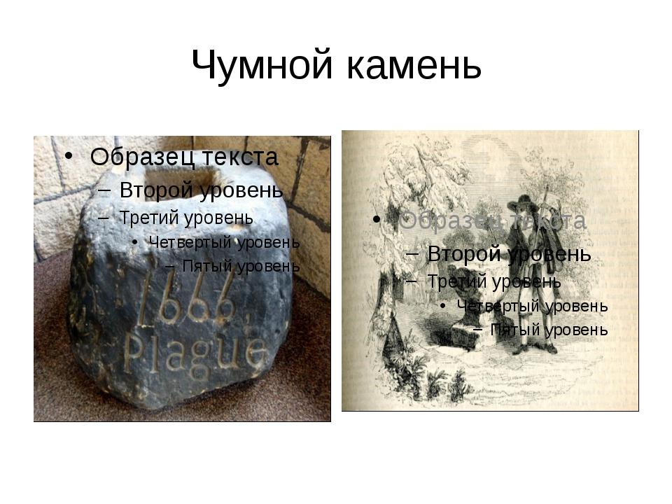 Чумной камень