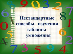 Нестандартные способы изучения таблицы умножения cherepanova Каждый учитель,