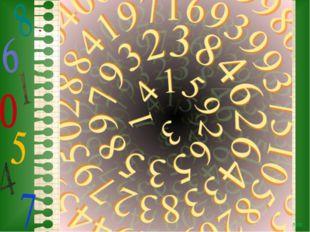 cherepanova cherepanova С цифрами связан каждый день нашей жизни, и познавать