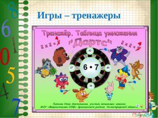 Игры – тренажеры cherepanova cherepanova