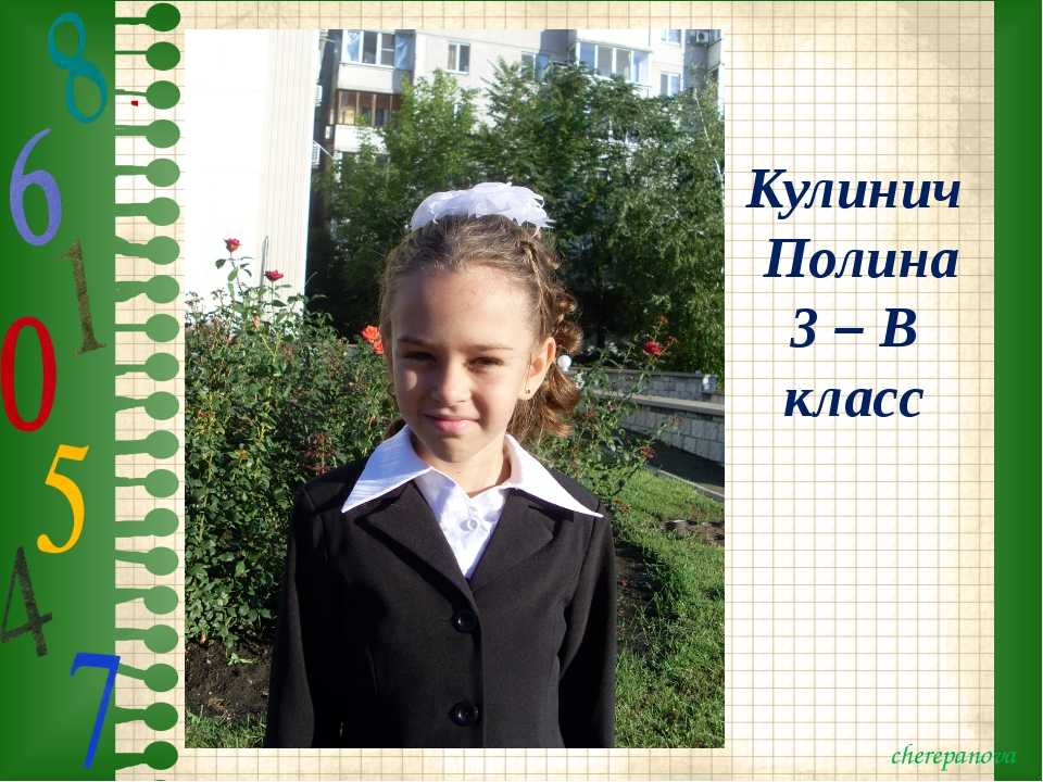 Кулинич Полина 3 – В класс cherepanova cherepanova