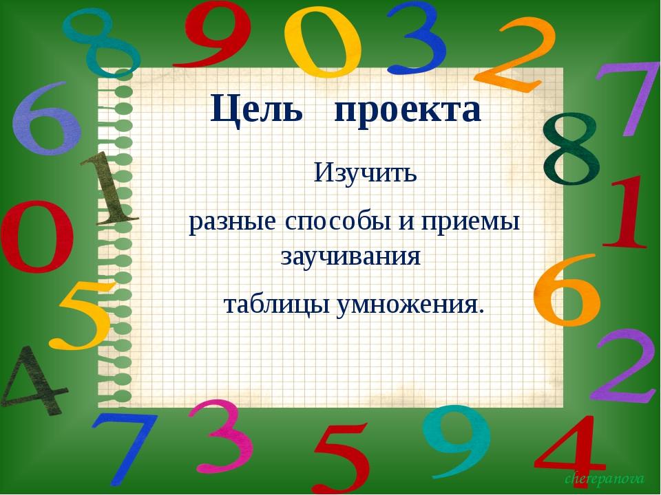 Цель проекта Изучить разные способы и приемы заучивания таблицы умножения. ch...
