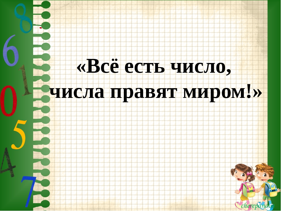 «Всё есть число, числа правят миром!» cherepanova cherepanova Утверждение «Вс...