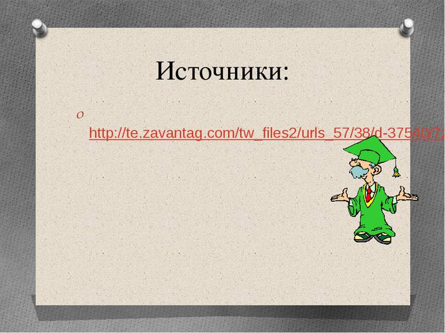 Источники: http://te.zavantag.com/tw_files2/urls_57/38/d-37540/7z-docs/1_html...