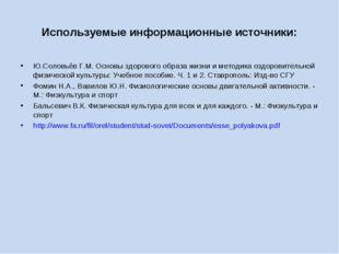 Используемые информационные источники: Ю.Соловьёв Г.М. Основы здорового образ