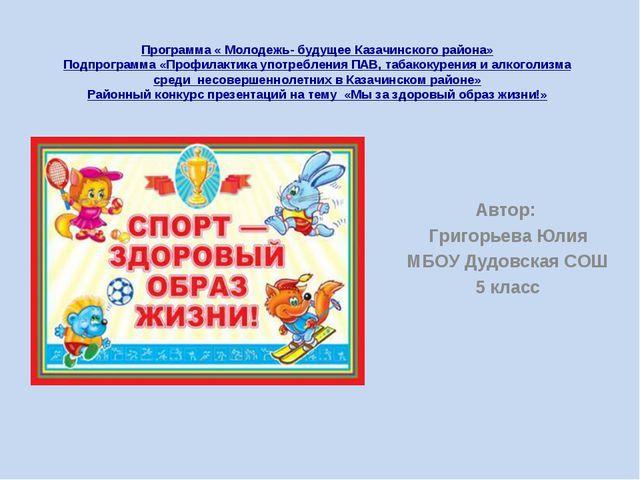 Программа « Молодежь- будущее Казачинского района» Подпрограмма «Профилактика...