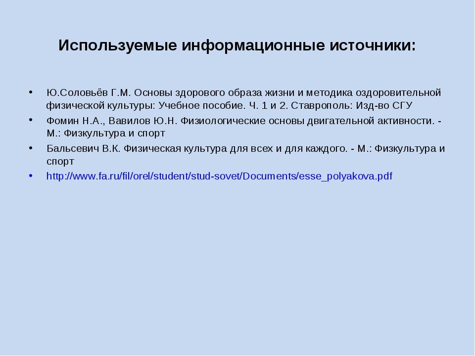 Используемые информационные источники: Ю.Соловьёв Г.М. Основы здорового образ...