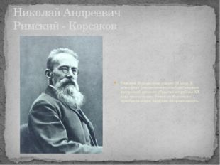 Николай Андреевич Римский - Корсаков Римским-Корсаковым создано 15 опер. В ат