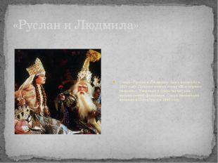 «Руслан и Людмила» Опера «Руслан и Людмила» была написана в 1820 году. Пушкин