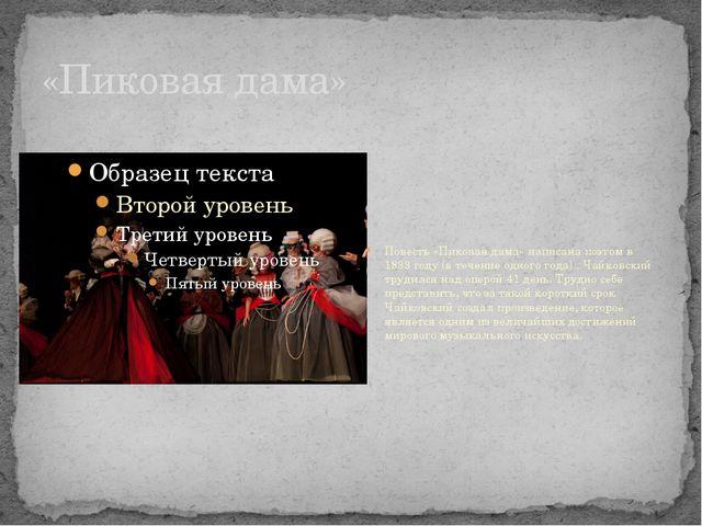 «Пиковая дама» Повесть «Пиковая дама» написана поэтом в 1833 году (в течение...