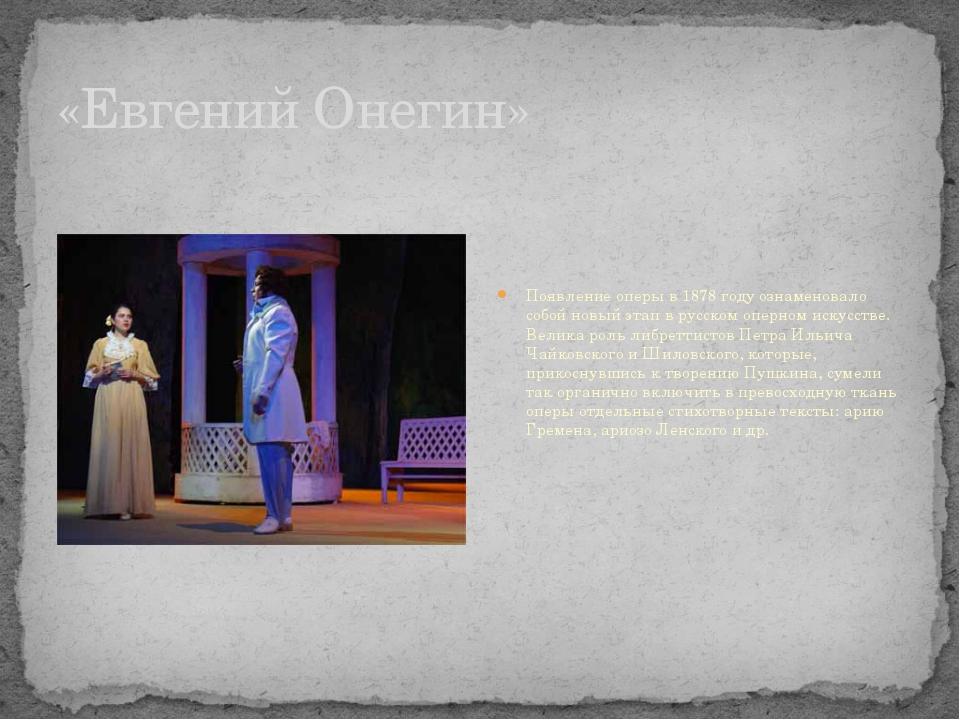 «Евгений Онегин» Появление оперы в 1878 году ознаменовало собой новый этап в...