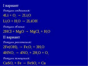 I вариант Реакции соединения: 4Li + O2 → 2Li2O Li2O + H2O → 2LiOH Реакции обм