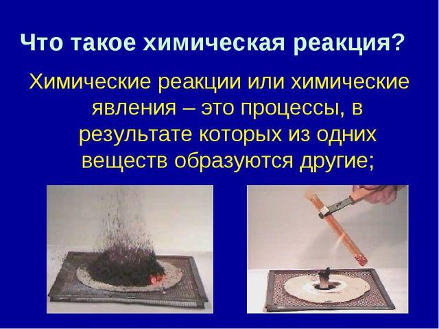 Что такое химическая реакция? Химические реакции или химические явления – это...