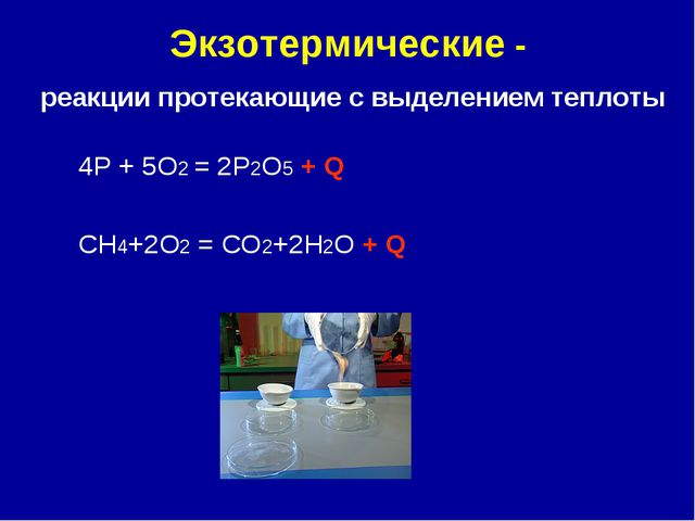 Экзотермические - реакции протекающие с выделением теплоты 4P + 5O2 = 2P2O5 +...