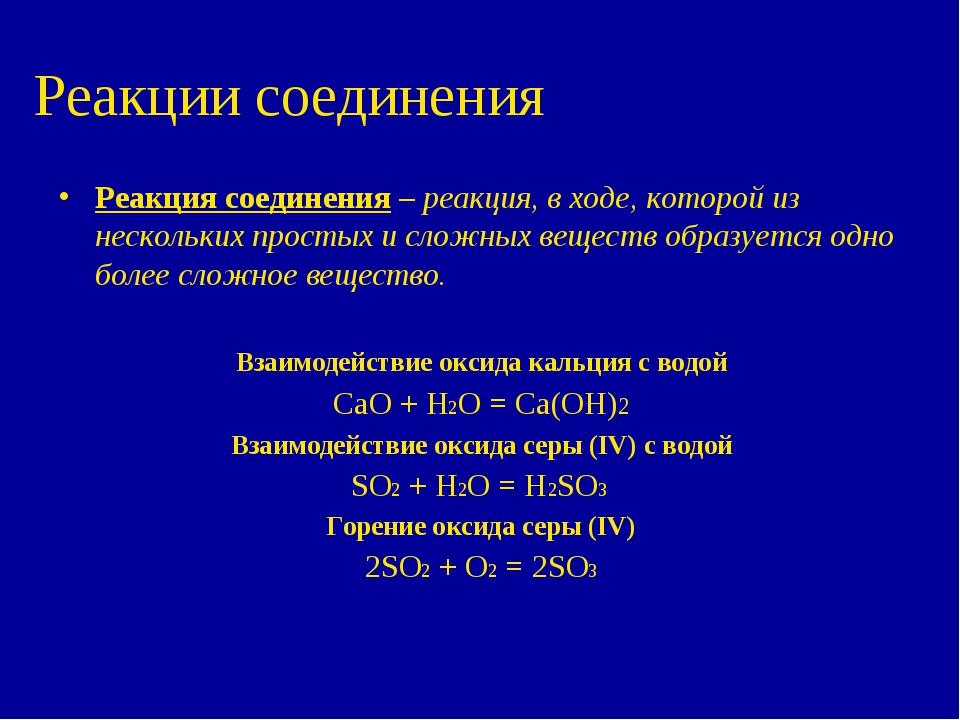 Реакции соединения Реакция соединения – реакция, в ходе, которой из нескольки...