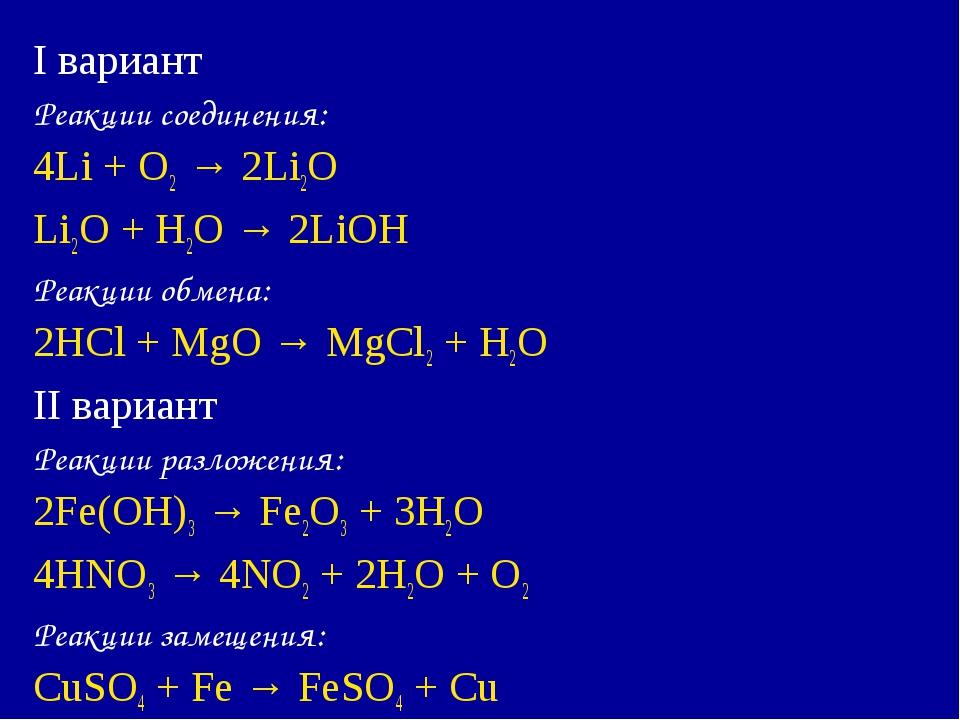 I вариант Реакции соединения: 4Li + O2 → 2Li2O Li2O + H2O → 2LiOH Реакции обм...