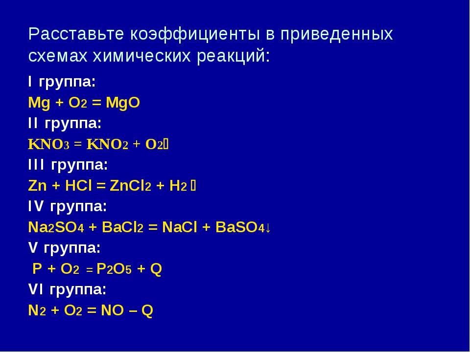 Расставьте коэффициенты в приведенных схемах химических реакций: I группа: Mg...