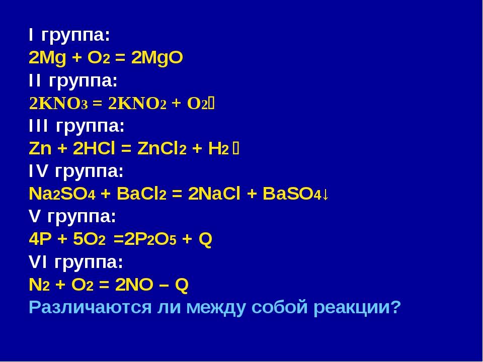 I группа: 2Mg + O2 = 2MgO II группа: 2KNO3 = 2KNO2 + O2 III группа: Zn + 2HC...