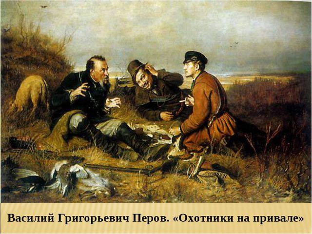 Василий Григорьевич Перов. «Охотники на привале»