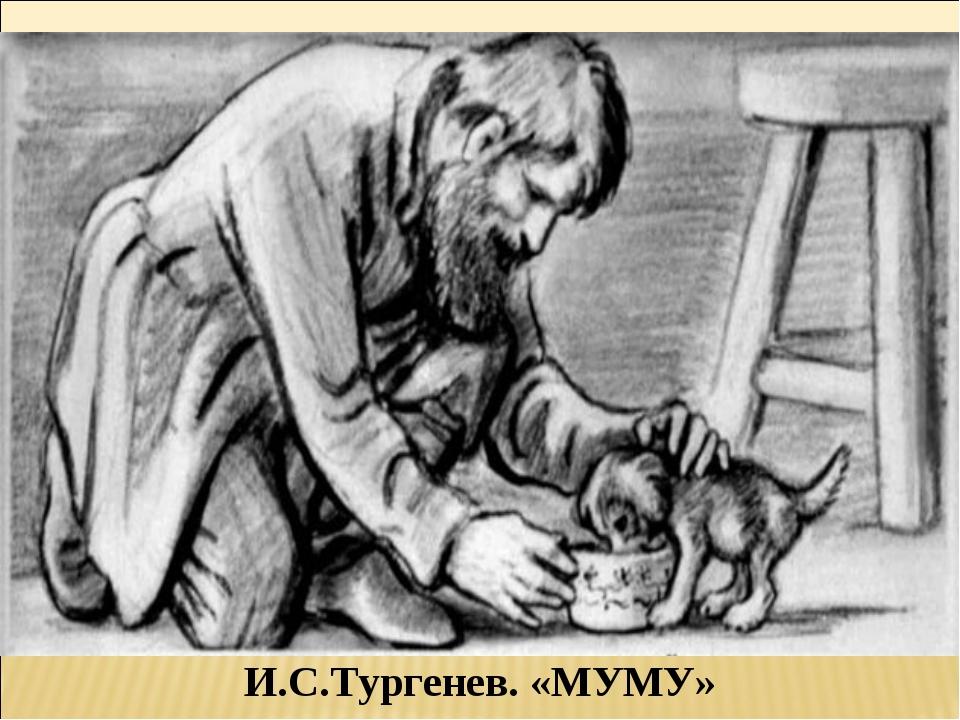 И.С.Тургенев. «МУМУ»