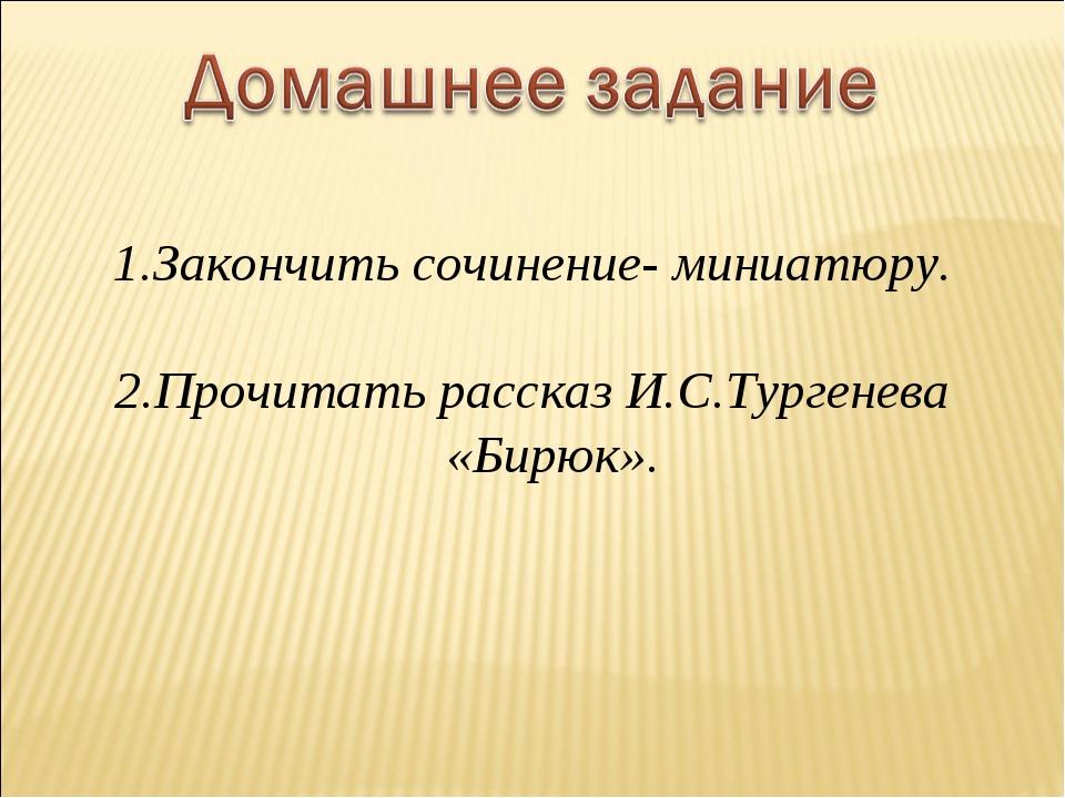 Закончить сочинение- миниатюру. Прочитать рассказ И.С.Тургенева «Бирюк».