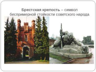 Брестская крепость – символ беспримерной стойкости советского народа