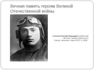 Вечная память героям Великой Отечественной войны Гастелло Николай Францевич-с