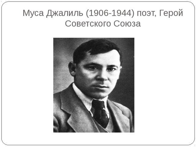 Муса Джалиль (1906-1944) поэт, Герой Советского Союза