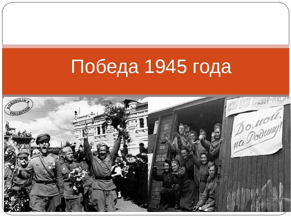Победа 1945 года