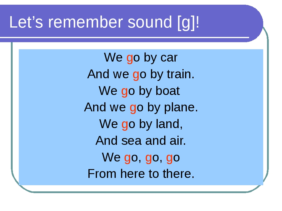 Let's remember sound [g]! We go by car And we go by train. We go by boat And...
