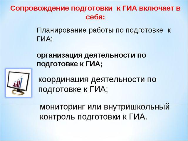 Планирование работы по подготовке к ГИА; организация деятельности по подготов...