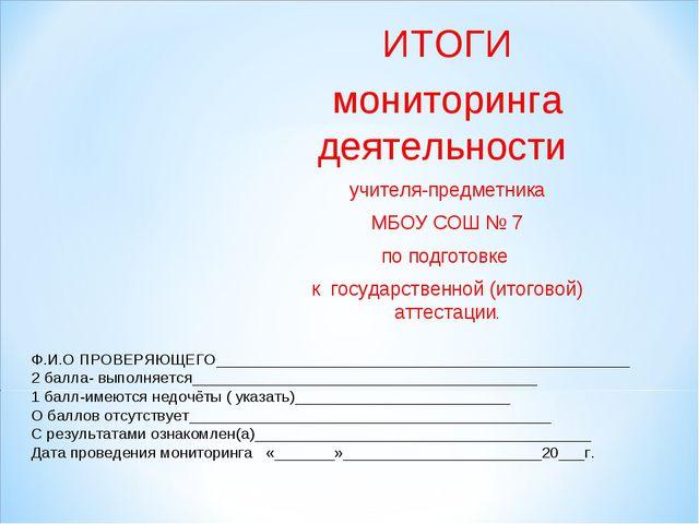 ИТОГИ мониторинга деятельности учителя-предметника МБОУ СОШ № 7 по подготовке...