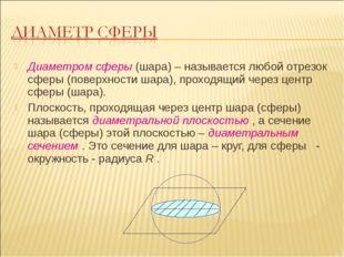 Диаметром сферы (шара) – называется любой отрезок сферы (поверхности шара), п