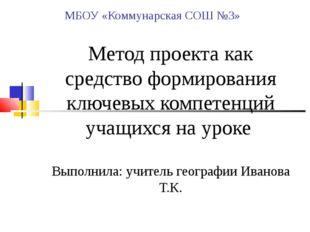МБОУ «Коммунарская СОШ №3» Метод проекта как средство формирования ключевых к