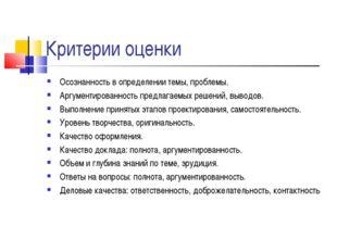 Критерии оценки Осознанность в определении темы, проблемы. Аргументированност