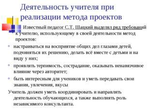 Деятельность учителя при реализации метода проектов Известный педагог С.Т. Ш
