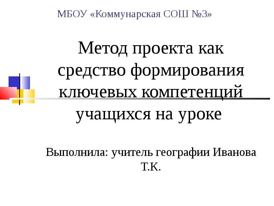 МБОУ «Коммунарская СОШ №3» Метод проекта как средство формирования ключевых к...