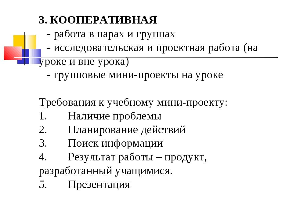 3. КООПЕРАТИВНАЯ - работа в парах и группах - исследовательская и проектная р...